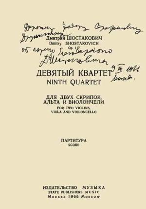 Дарственная надпись Д. Д. Шостаковича